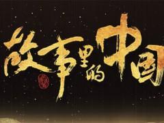 故事里的中国 第一季